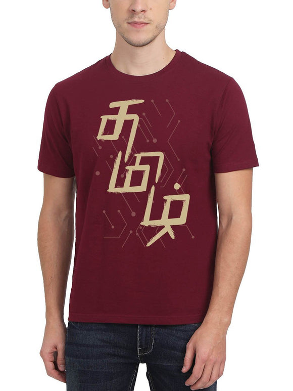 Tamil Hexagon Geometric Pattern Men's Maroon Round Neck T-Shirt - Crazy Punch