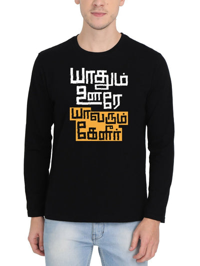Yaadhum Oore Yaavarum Kelir Men's Black Full Sleeve Tamil Round Neck T-Shirt - Crazy Punch