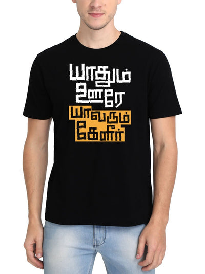 Yaadhum Oore Yaavarum Kelir Men's Black Tamil Round Neck T-Shirt - Crazy Punch