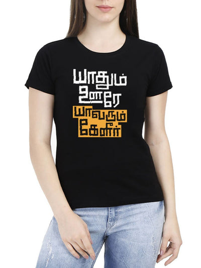 Yaadhum Oore Yaavarum Kelir Women's Black Half Sleeve Tamil Round Neck T-Shirt - Crazy Punch