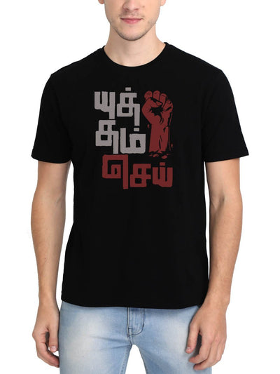 Yutham Sei Bharathiyar Men's Black Tamil Round Neck T-Shirt - Crazy Punch
