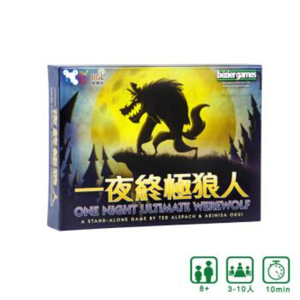 One Night Ultimate Werewolf 一夜終極狼人