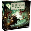 Arkham Horror (Third Edition) 詭鎮奇談 版圖版