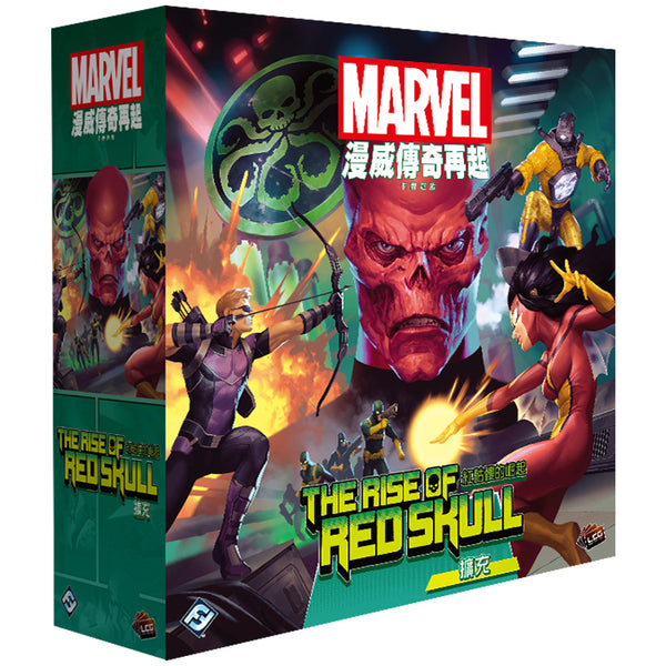 Marvel Champions: The Rise of Red Skull Expansion 漫威傳奇再起:紅骷髏的崛起