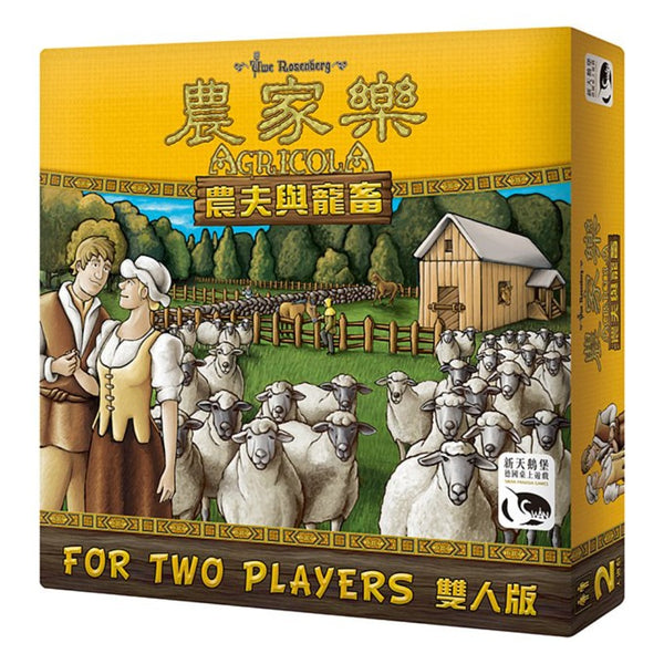 Agricola: All Creatures Big and Small 農家樂雙人版農夫與寵畜