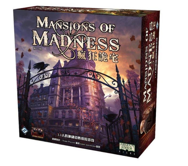 (Pre-order) Mansion of Madness 2.0 瘋狂詭宅2.0