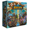 (Pre-order) Small World of Warcraft 小小魔獸世界