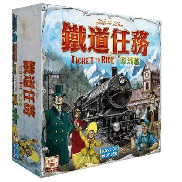 Ticket to Ride - Europe 鐵道任務 歐洲篇