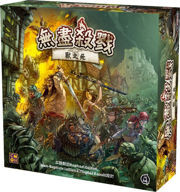 Zombicide: Green Horde  無盡殺戮:獸之死