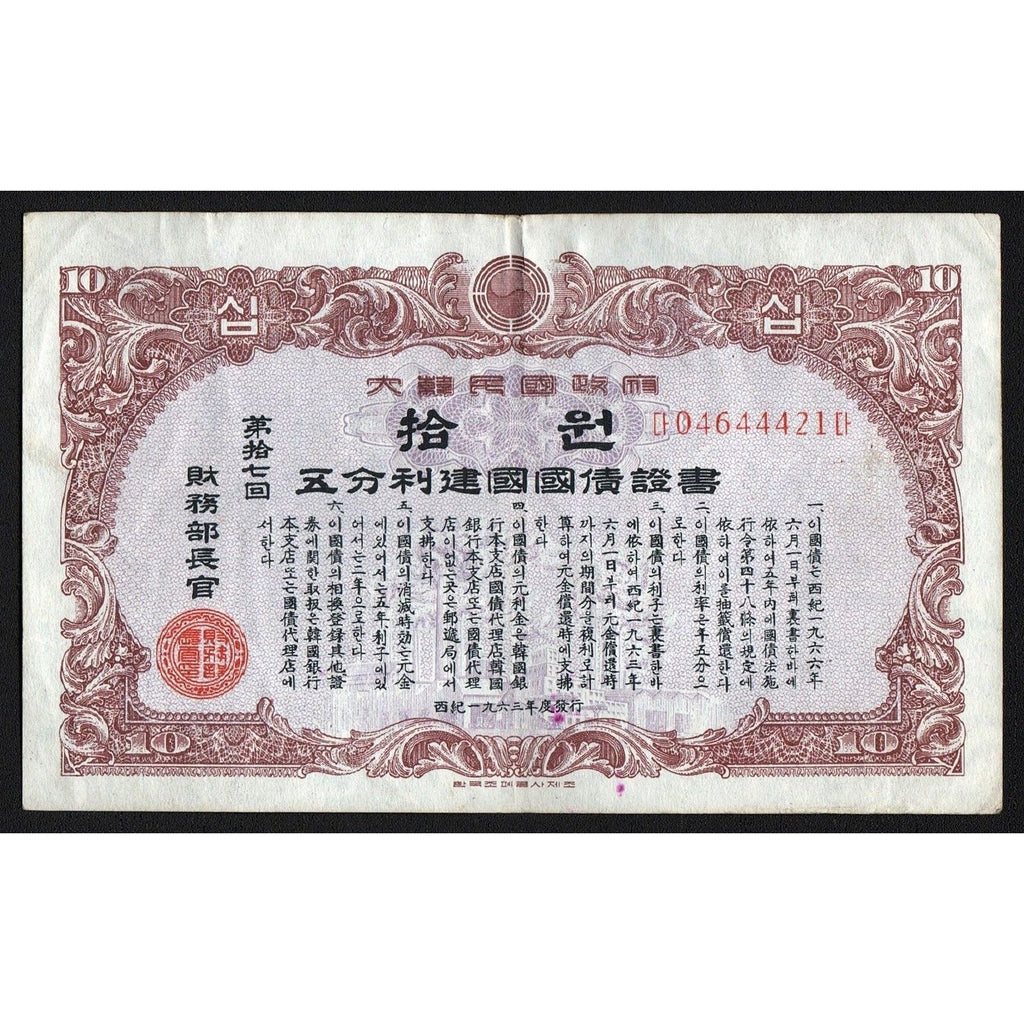 Republic of Korea: 10 Won 5% Government Bond Stock Certificate