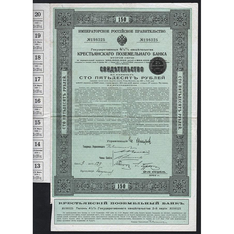 Peasants' Land Bank 1912 Russia Bond Certificate