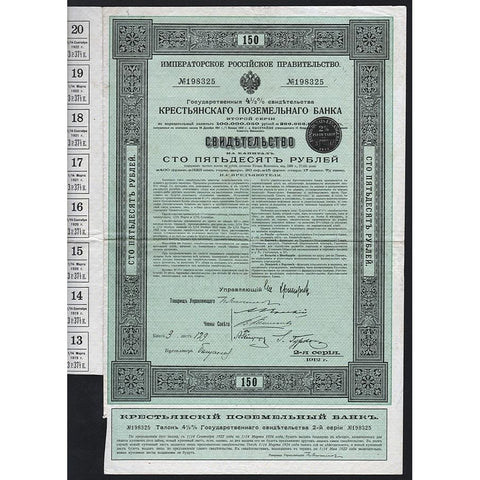 Peasants' Land Bank Bond Certificate