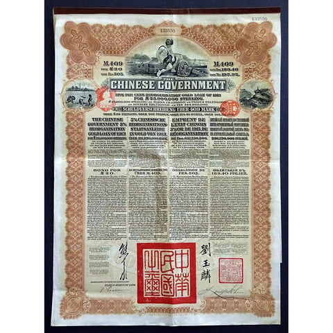 Chinese Government 5% Reorganisation Gold Loan 1913 Bond Certificate
