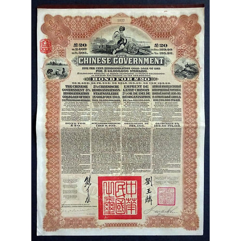The Chinese Government 5% Reorganisation Gold Loan of 1913 £20 HSBC China Bond Certificate