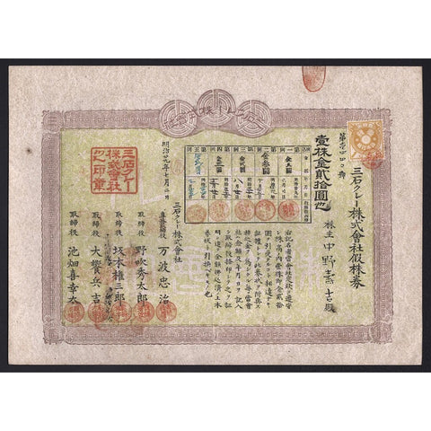 Mitsuishi Clay Company Japan Stock Certificate
