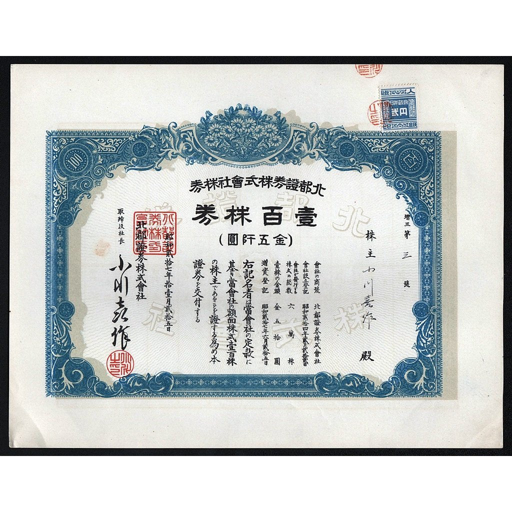 Hokuto Securities 1952 Japan Stock Certificate