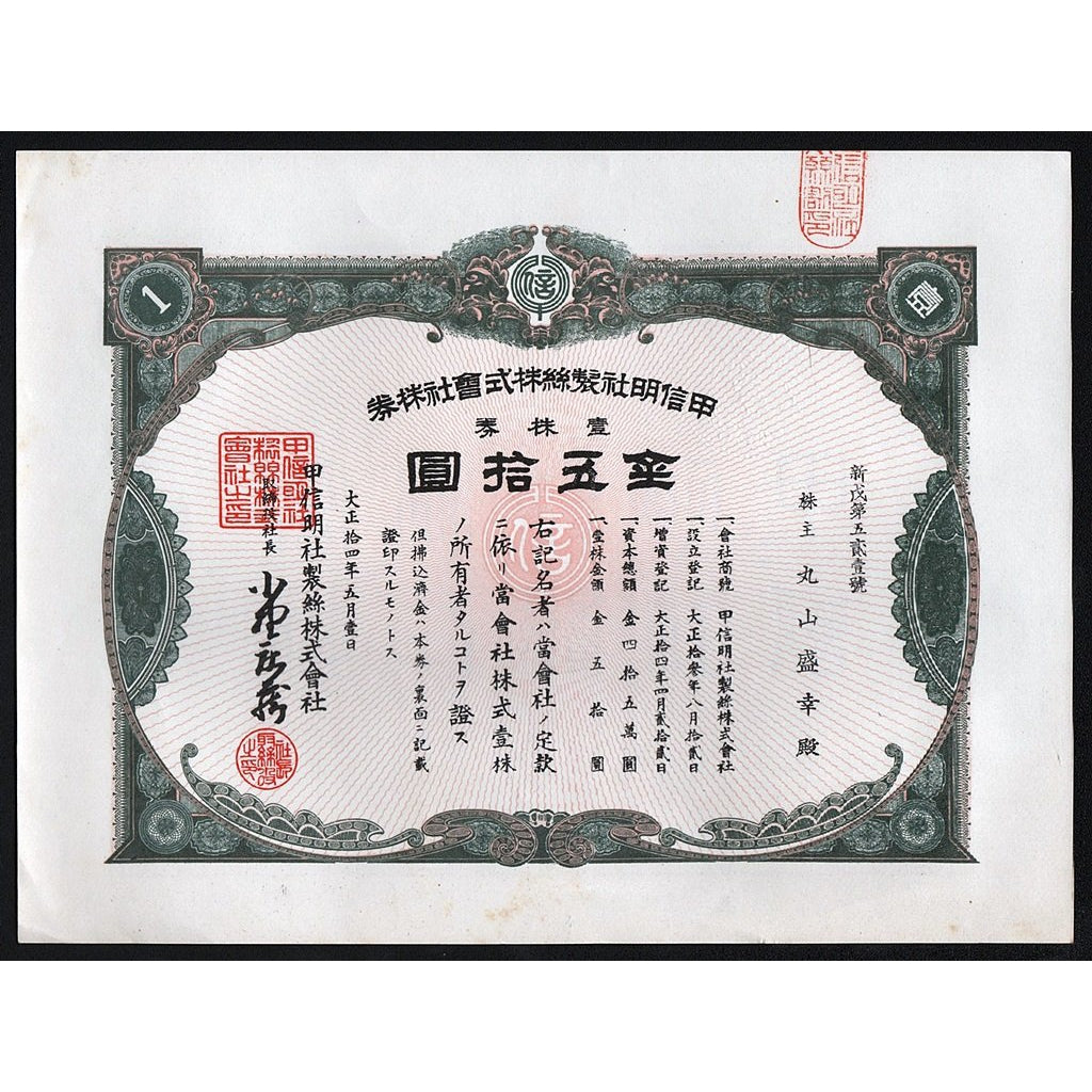 Koushinmeisha Silk Company 1925 Japan Stock Certificate