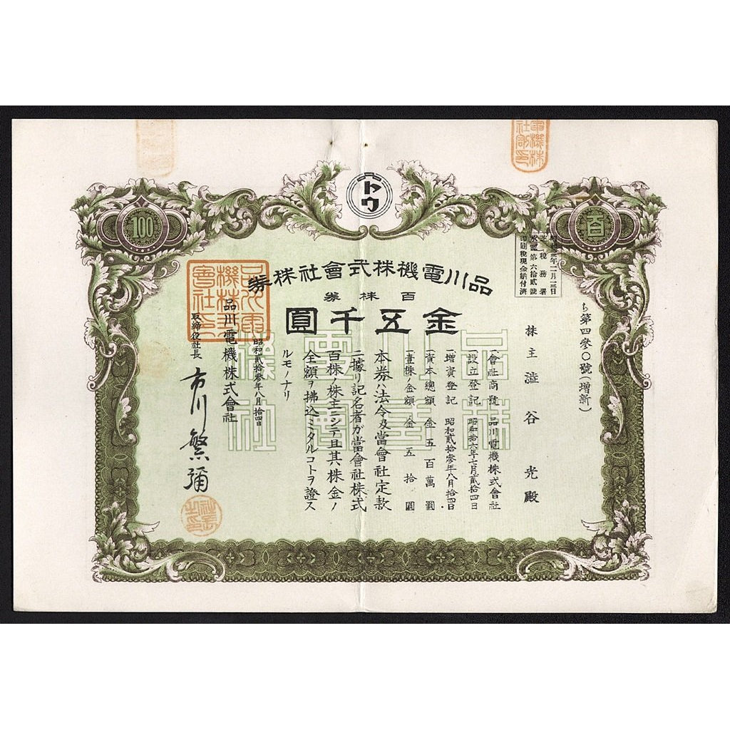 Shinagawa Electrical Machinery Company 1948 Japan Stock Certificate