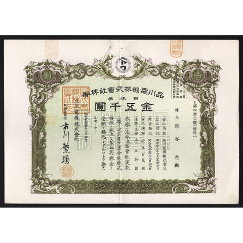 Shinagawa Electrical Machinery Company Japan Stock Certificate