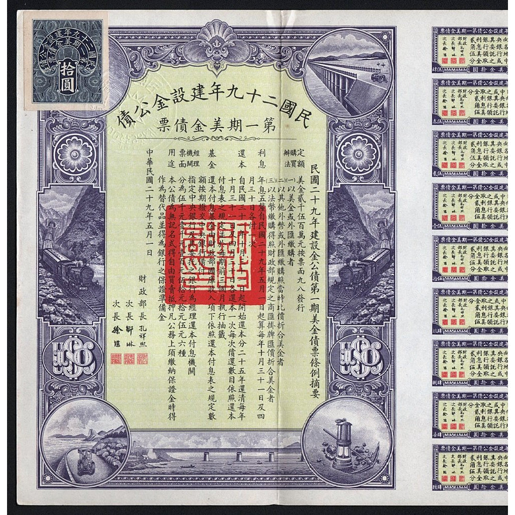 The 29th Year Reconstruction Gold Loan of the Republic of China (1940) Bond Certificate
