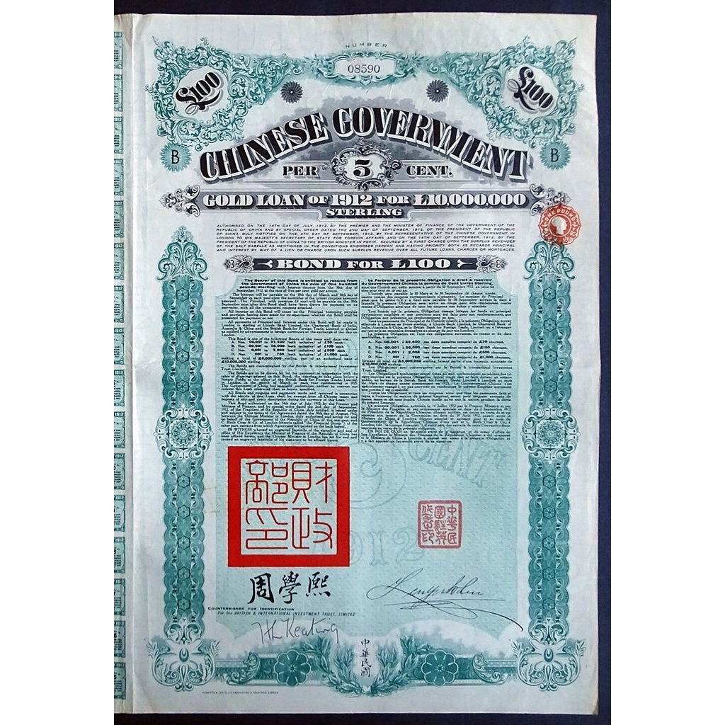 Chinese Government Gold Loan of 1912 Stock Bond Certificate