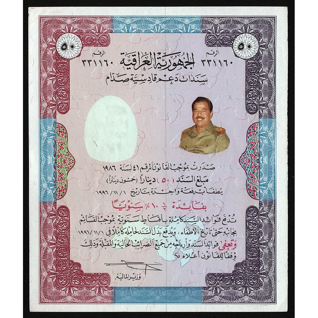 Iraq Gulf War Bond (with Saddam Hussein vignette) Stock Certificate