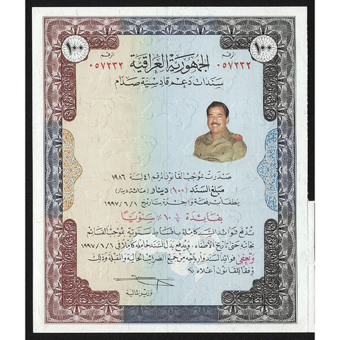 Iraq Gulf War Bond (with Saddam Hussein vignette & coupons) Stock Certificate