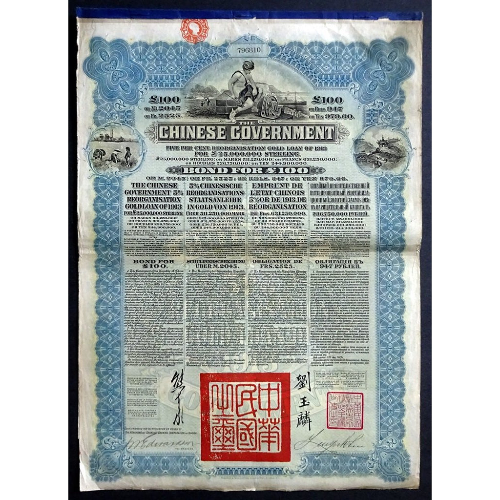 The Chinese Government 5% Reorganisation Gold Loan of 1913 for £100 Bond Certificate