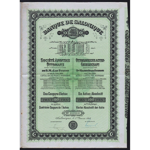 Bank of Thessaloniki - Banque de Salonique Greece Turkey 1910 Bond Certificate