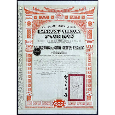 Gouvernement Imperial de Chine, Emprunt Chinois 5% Or 1903 China Bond Certificate