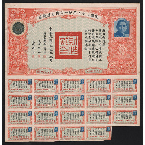 Nationalist Government Loan 1936 China Chinese Stock Bond Certificate