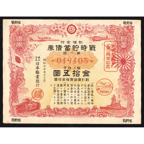 Japanese WWII Savings Bond 1942 Japan Stock Certificate