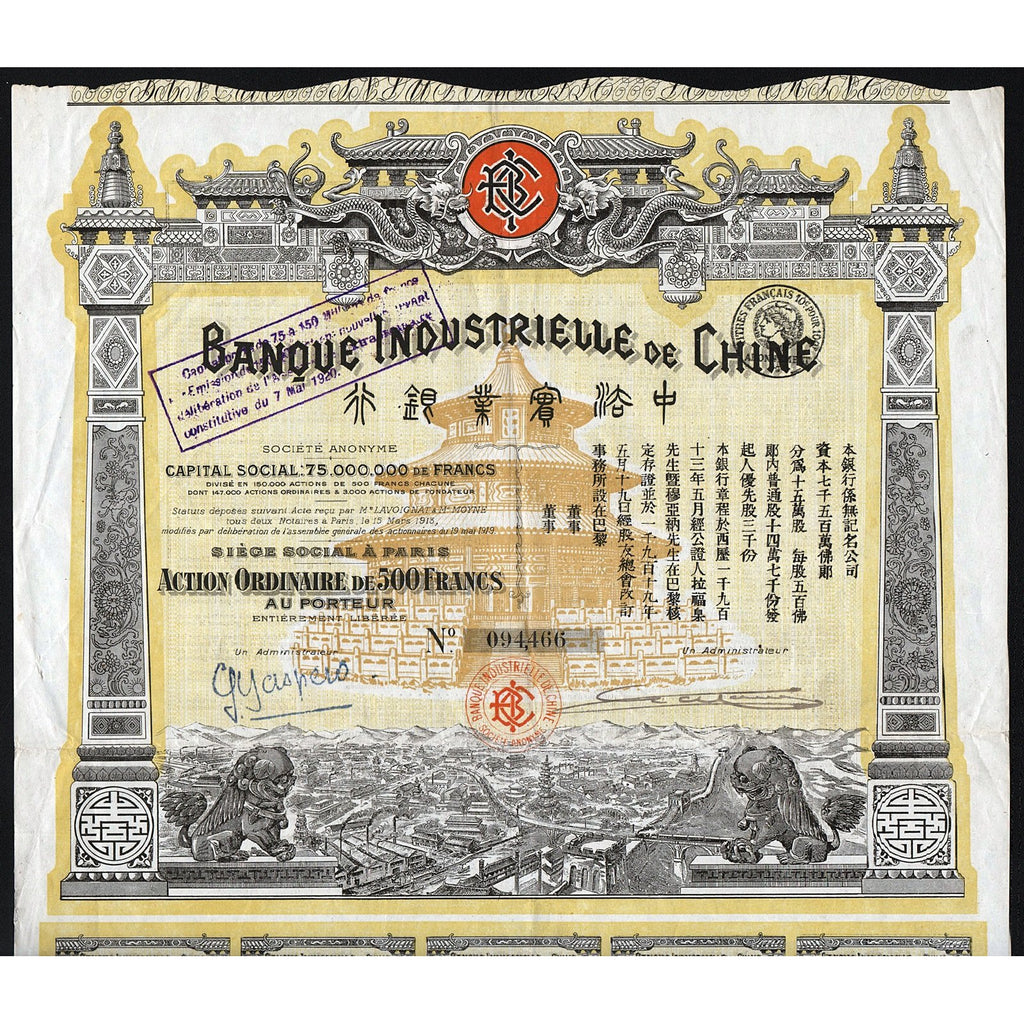 Banque Industrielle de Chine 1919 China Bank Stock Certificate