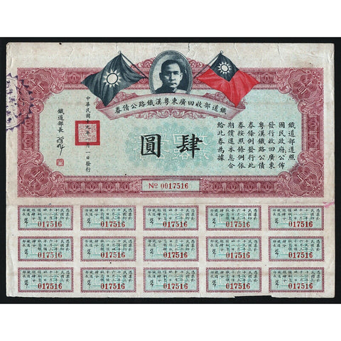 Canton Hankow Railway - $4 China Stock Bond Certificate