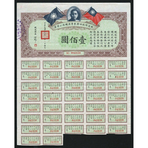 Canton Hankow Railway - $100 China 1930 Stock Bond Certificate