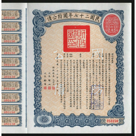 National Defence Bond for $10 China 1938 Stock Bond Certificate