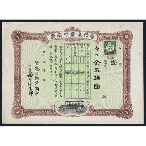 Japanese Automobile Company Japan 1920 Stock Certificate