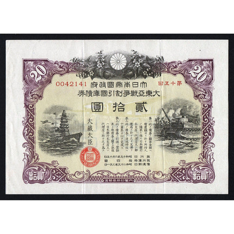 Japanese War Bond, 20 Yen 1940 Japan Bond Certificate
