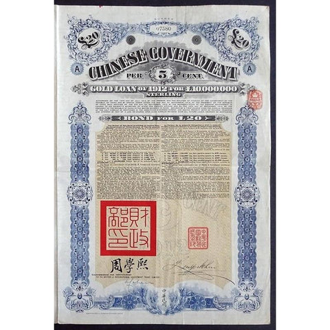 Chinese Government, Gold Loan of 1912 for £20 Stock Certificate