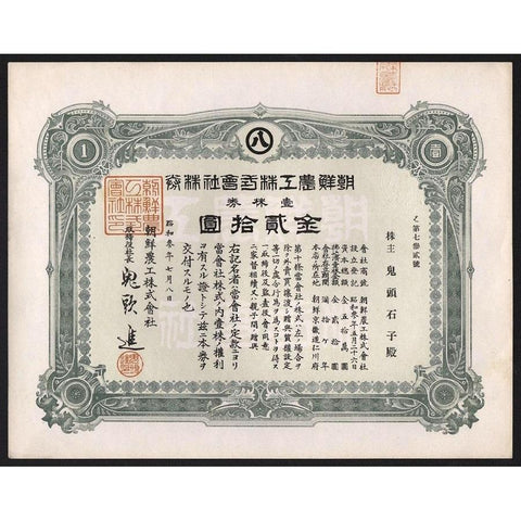 Chosun Agriculture and Industrial Company Stock Certificate