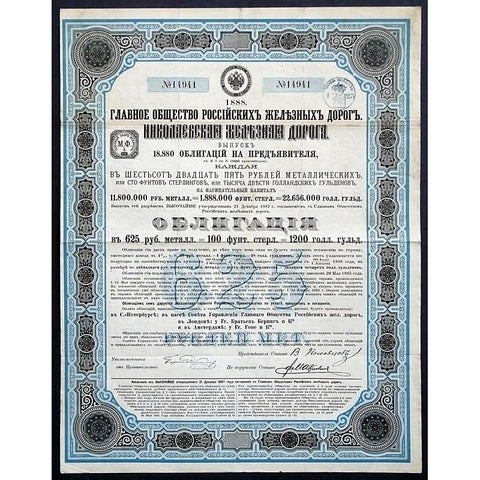 Grand Russian Railway Company, Nicolas Railroad (Line from St.-Petersburg to Moscow) Stock Certificate