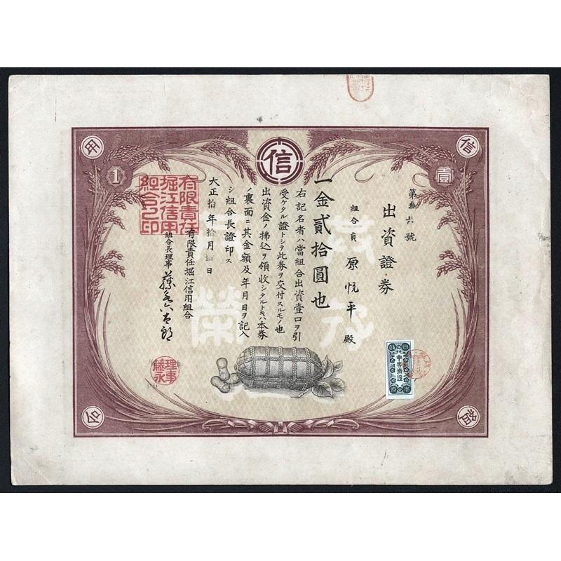 Horie Credit Association Limited Stock Certificate