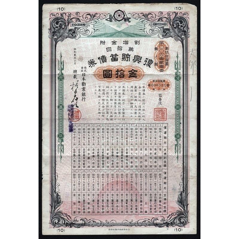 "Hypothec Bank of Japan, Limited, ""10th Reconstruction Savings Debenture"" Stock Certificate"
