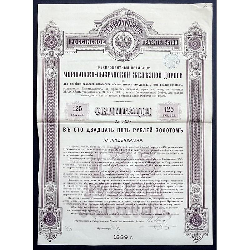 Imperial Government of Russia: Morshansk-Syzran Railroad Stock Certificate