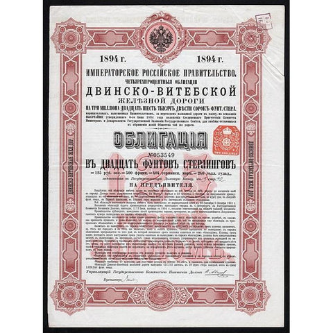 Imperial Russian Government, 4% Bond of the Dvinsk-Vitebsk Railroad, 125 Gold Roubles Stock Certificate
