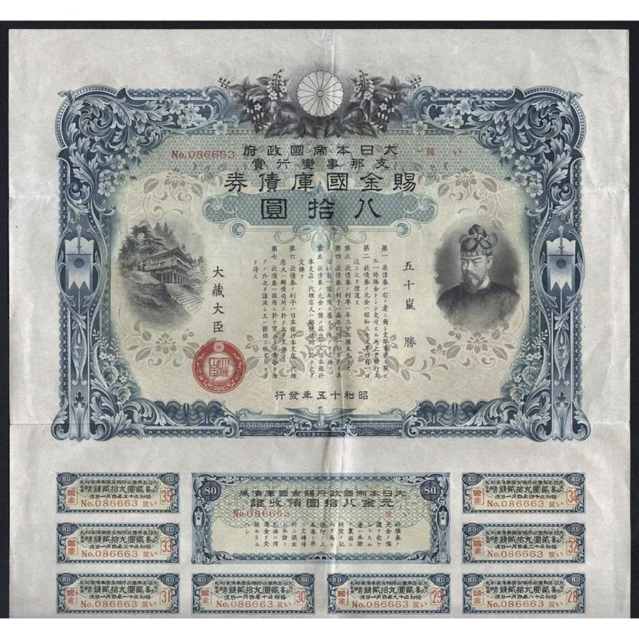Japanese War Bond, 80 Yen Stock Certificate