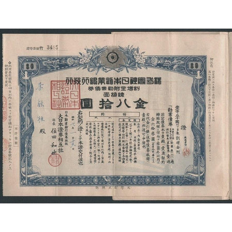 Japanese Work Bank Stock Certificate