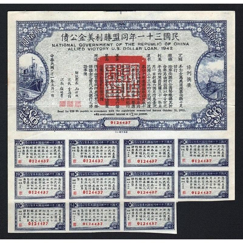 National Government of the Republic of China, Allied Victory U.S. Dollar Loan Stock Certificate