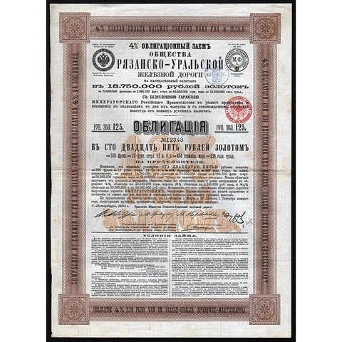 Ruazab - Ouralsk Railroad, 125 Gold Roubles Stock Certificate