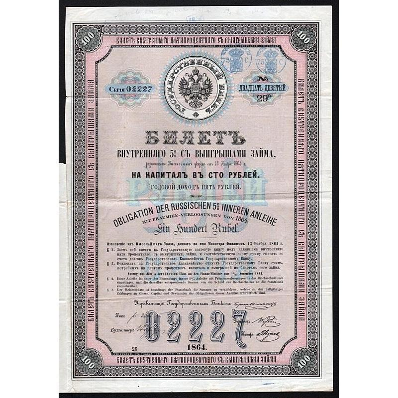 Russian Internal Loan, 100 Roubles Stock Certificate